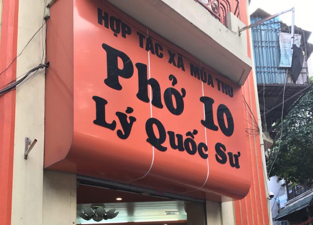 Pho10の外観
