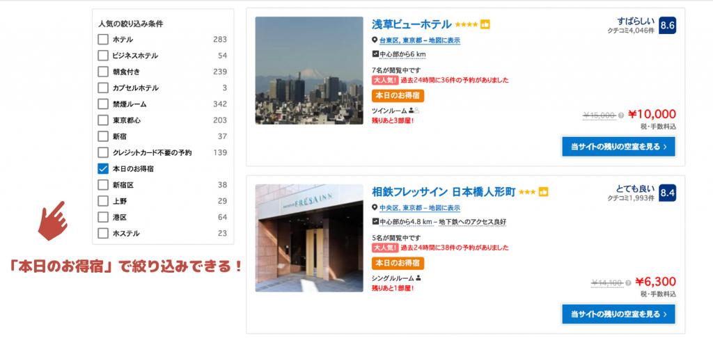 Booking.com検索画面