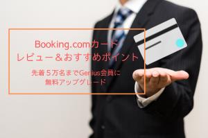 Booking.comカード レビュー