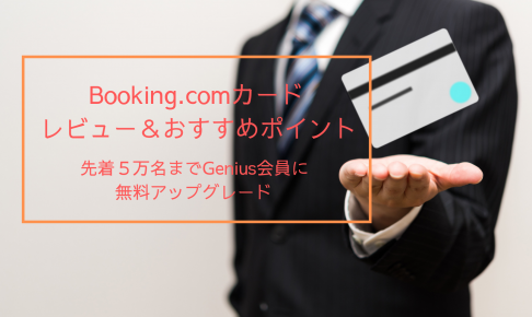 Booking.comカード レビュー