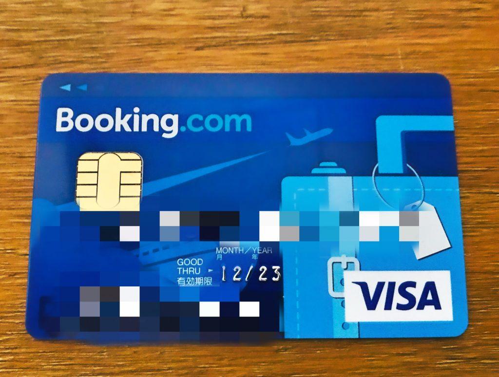 Booking.comカード