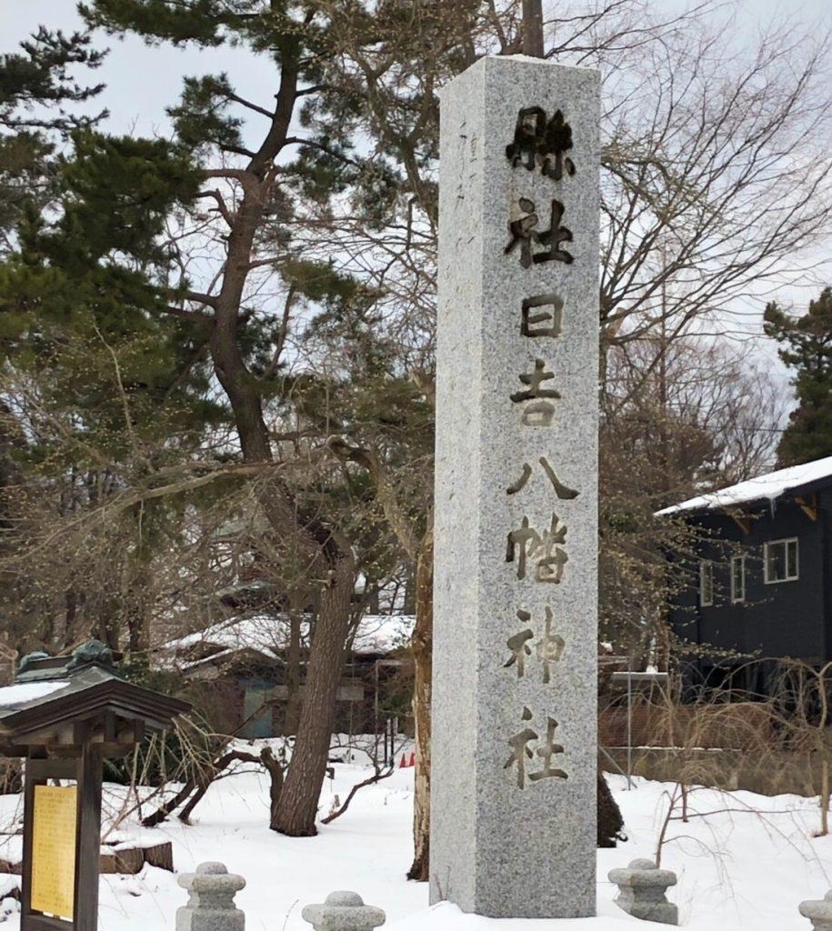 日吉八幡神社 石碑