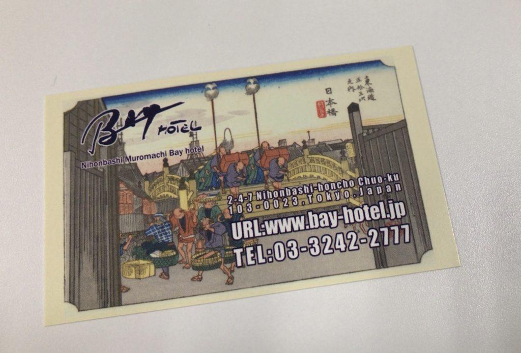 ホテルカード