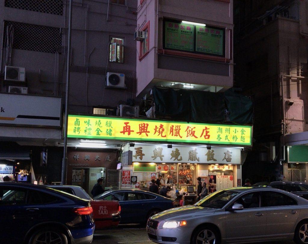 再興焼蝋飯店・外観