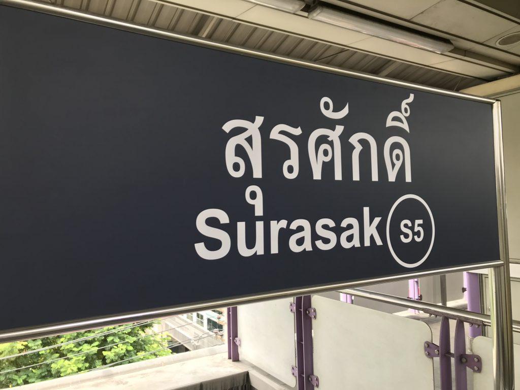 スラサック駅