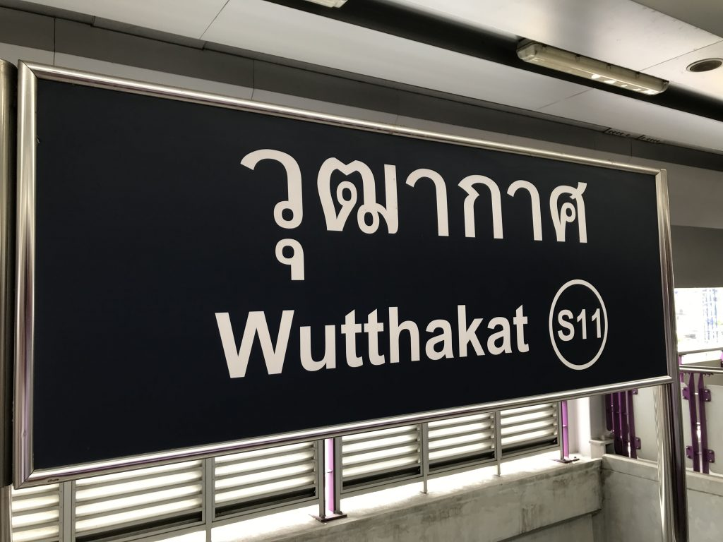 Wutthakat駅