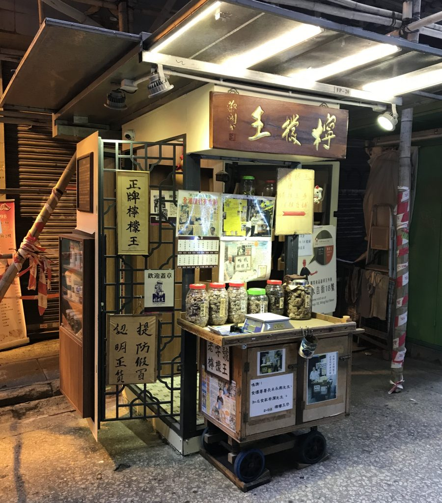 檸檬王・旧店
