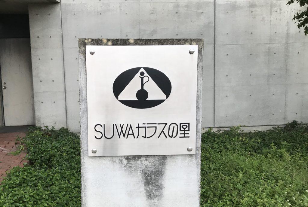SUWAガラスの里