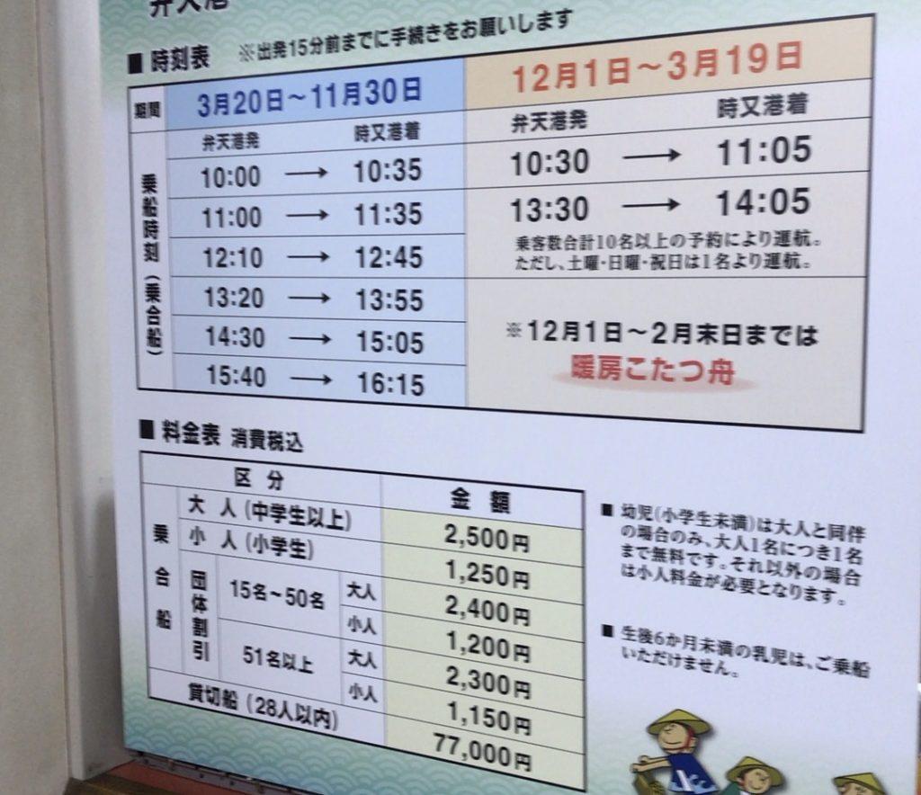 時刻表&料金表