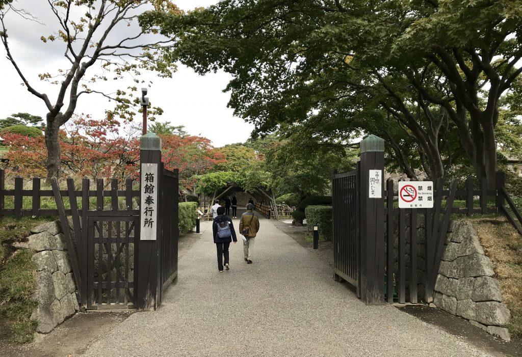箱館奉行所入り口