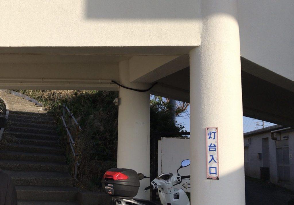灯台への入り口