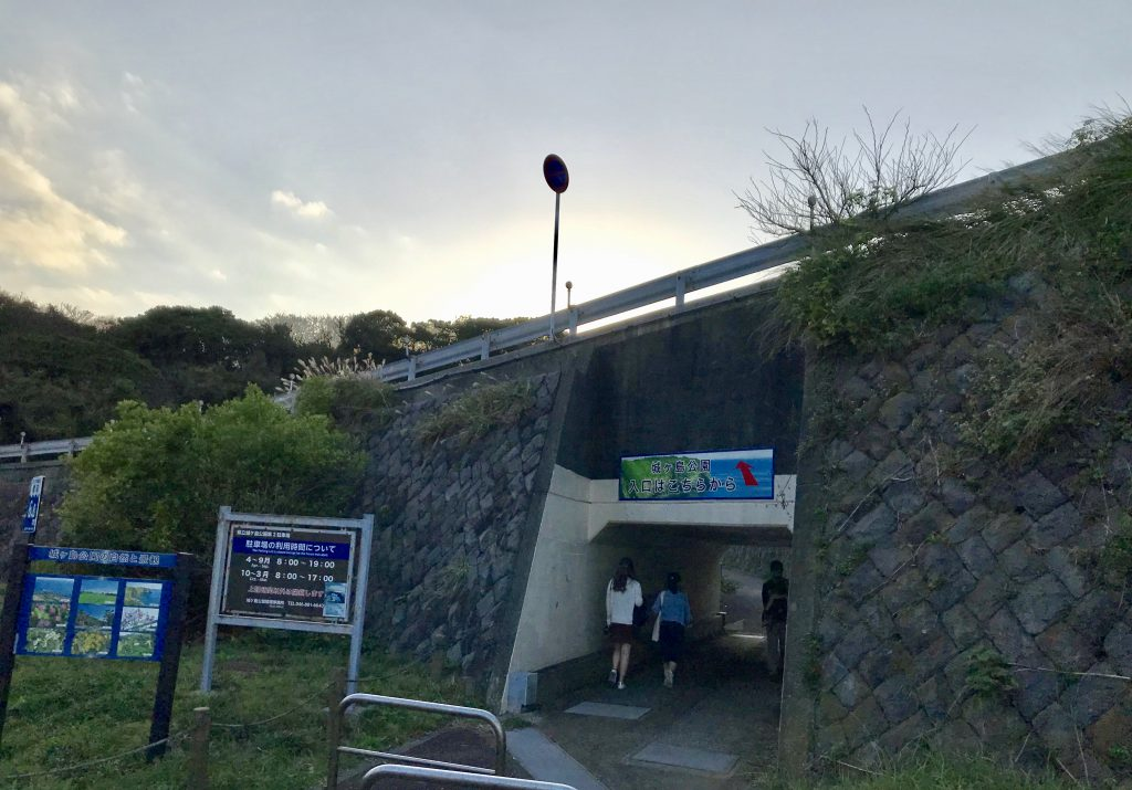 城ヶ島公園へ