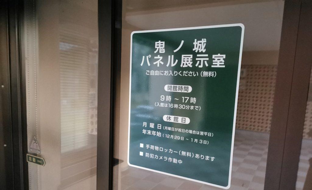 鬼ノ城パネル展示室