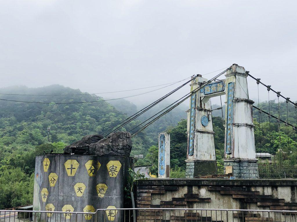 十分の吊り橋